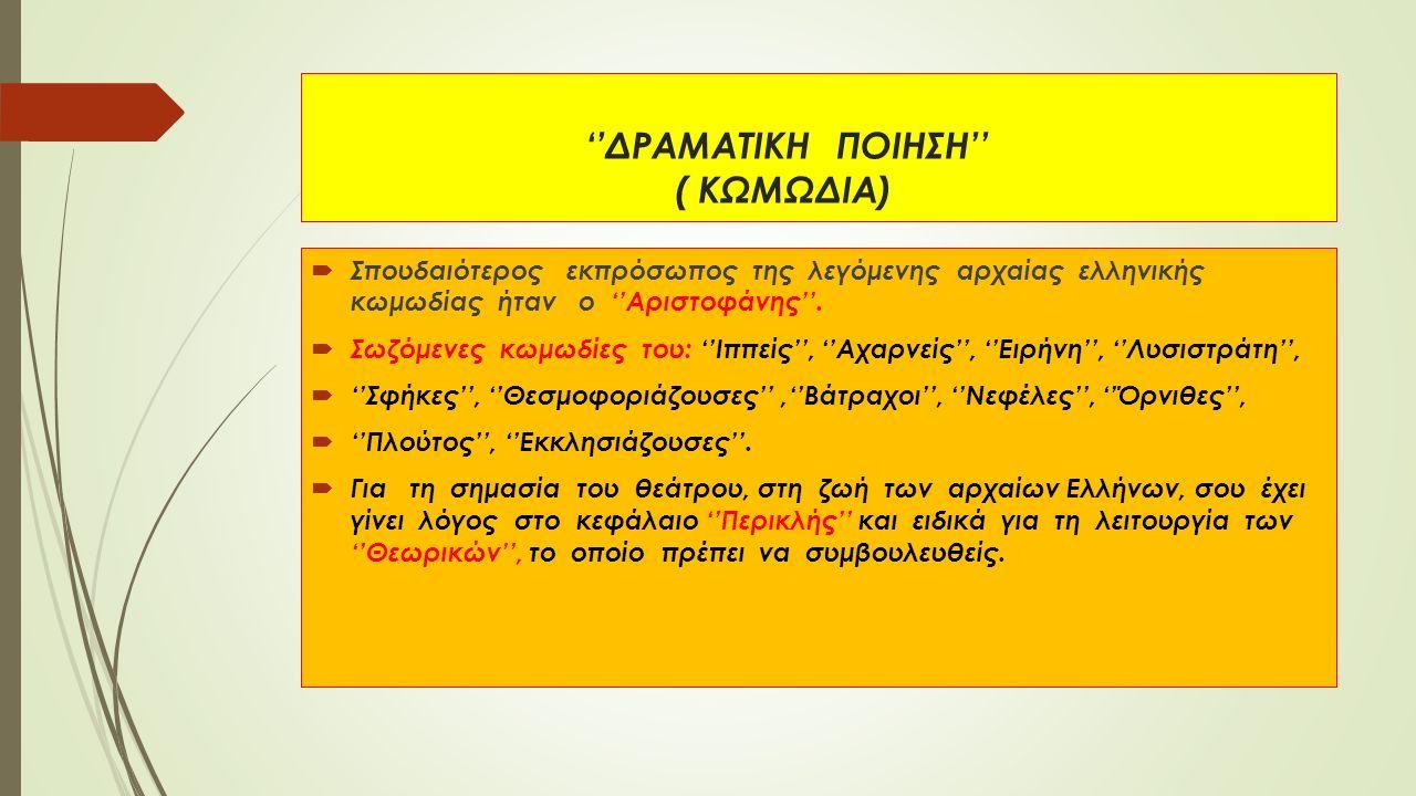 ''ΔΡΑΜΑΤΙΚΗ ΠΟΙΗΣΗ'' ( ΚΩΜΩΔΙΑ)  Σπουδαιότερος εκπρόσωπος της λεγόμενης αρχαίας ελληνικής κωμωδίας ήταν ο ''Αριστοφάνης''.