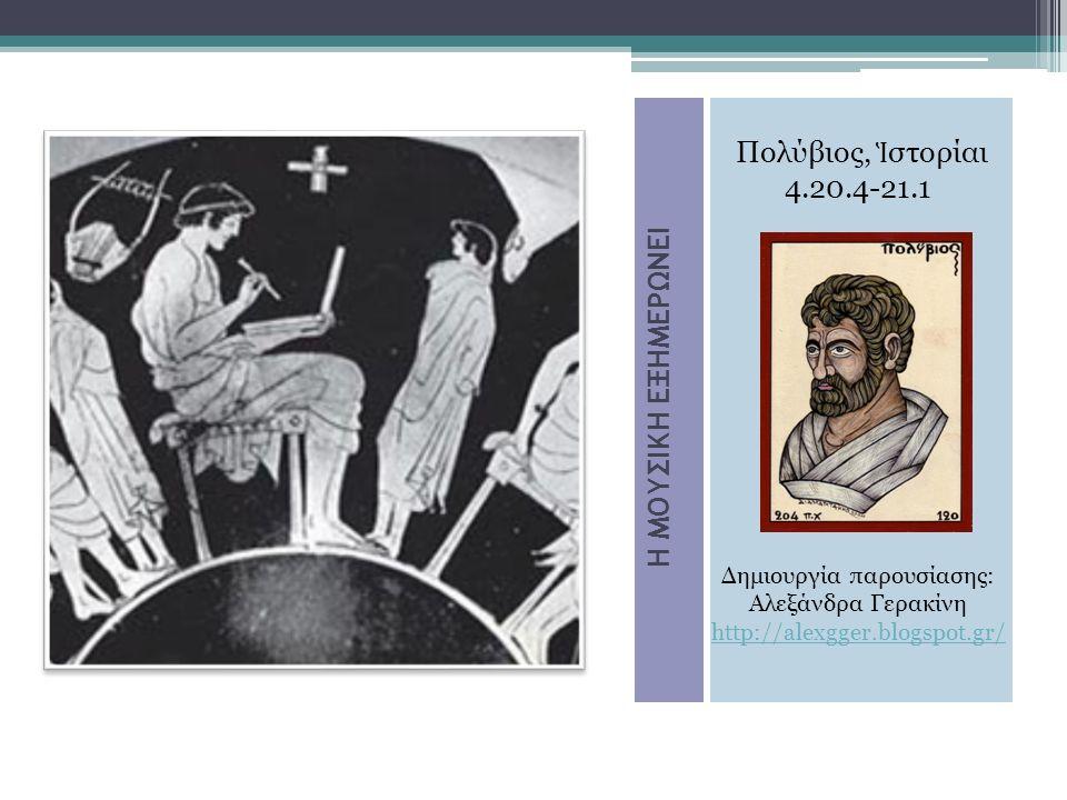 Η ΜΟΥΣΙΚΗ ΕΞΗΜΕΡΩΝΕΙ Πολύβιος, Ἱ στορίαι 4.20.4-21.1 Δημιουργία παρουσίασης: Αλεξάνδρα Γερακίνη http://alexgger.blogspot.gr/