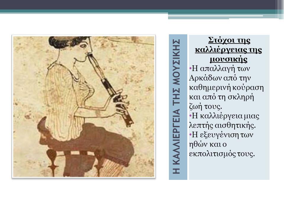 Η ΚΑΛΛΙΕΡΓΕΙΑ ΤΗΣ ΜΟΥΣΙΚΗΣ Στόχοι της καλλιέργειας της μουσικής Η απαλλαγή των Αρκάδων από την καθημερινή κούραση και από τη σκληρή ζωή τους.