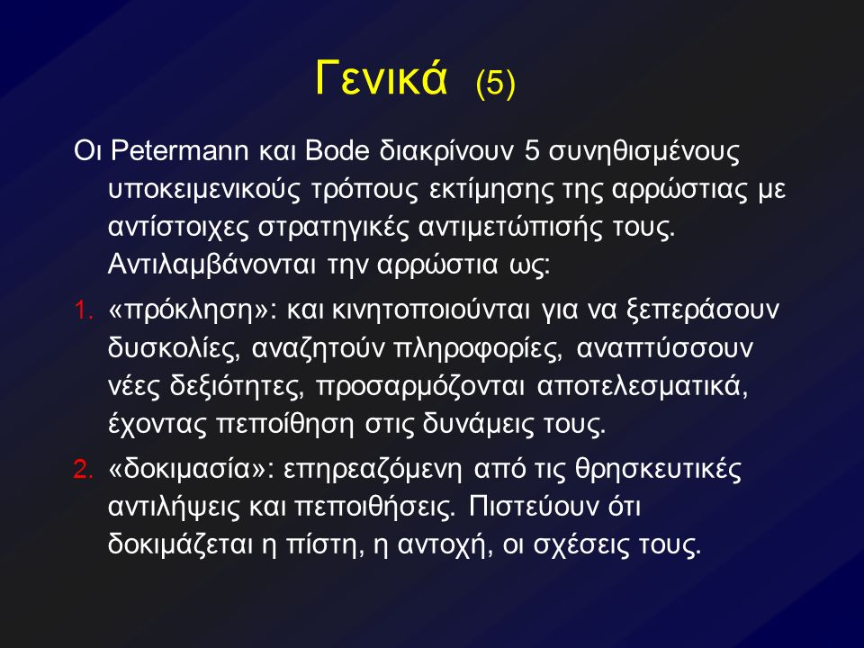 Γενικά (5) Οι Petermann και Bode διακρίνουν 5 συνηθισμένους υποκειμενικούς τρόπους εκτίμησης της αρρώστιας με αντίστοιχες στρατηγικές αντιμετώπισής τους.