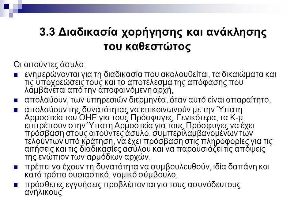 3.4 Ο Κανονισμός «Δουβλίνο ΙΙ» Ο Καν.