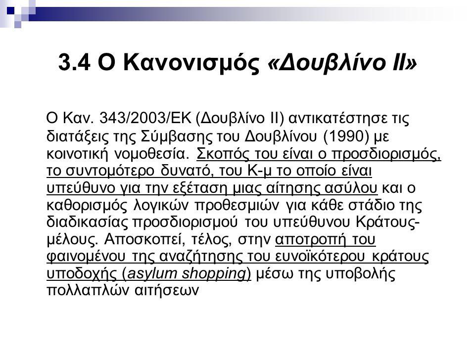 3.4 Οι Κανονισμοί «Δουβλίνο ΙΙ και III» Ο Καν.