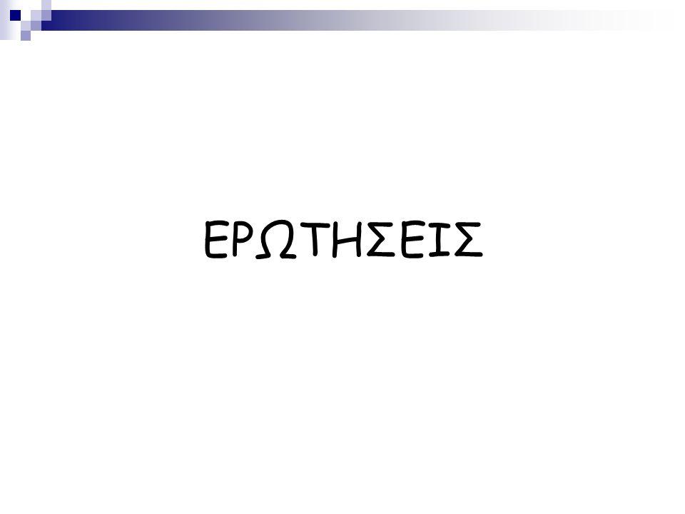 ΕΡΩΤΗΣΕΙΣ