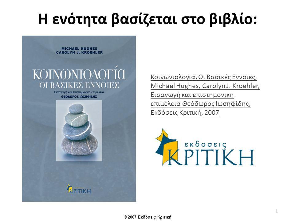 © 2007 Εκδόσεις Κριτική Η ενότητα βασίζεται στο βιβλίο: 1 Κοινωνιολογία, Οι Βασικές Έννοιες, Michael Hughes, Carolyn J.