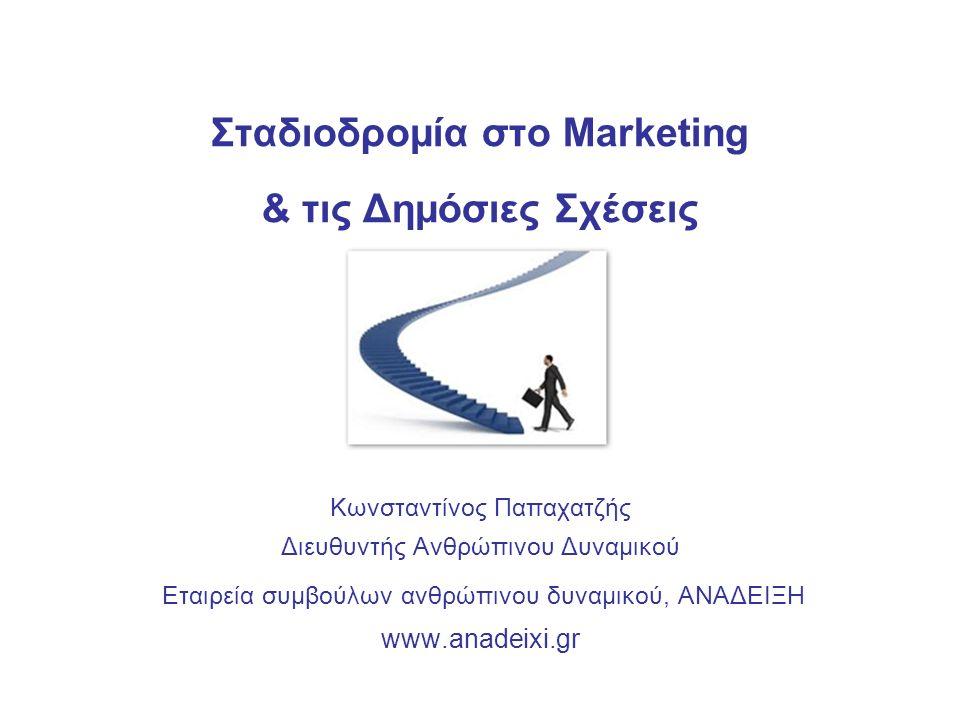 Σταδιοδρομία στο Marketing & τις Δημόσιες Σχέσεις Κωνσταντίνος Παπαχατζής Διευθυντής Ανθρώπινου Δυναμικού Εταιρεία συμβούλων ανθρώπινου δυναμικού, ΑΝΑΔΕΙΞΗ www.anadeixi.gr