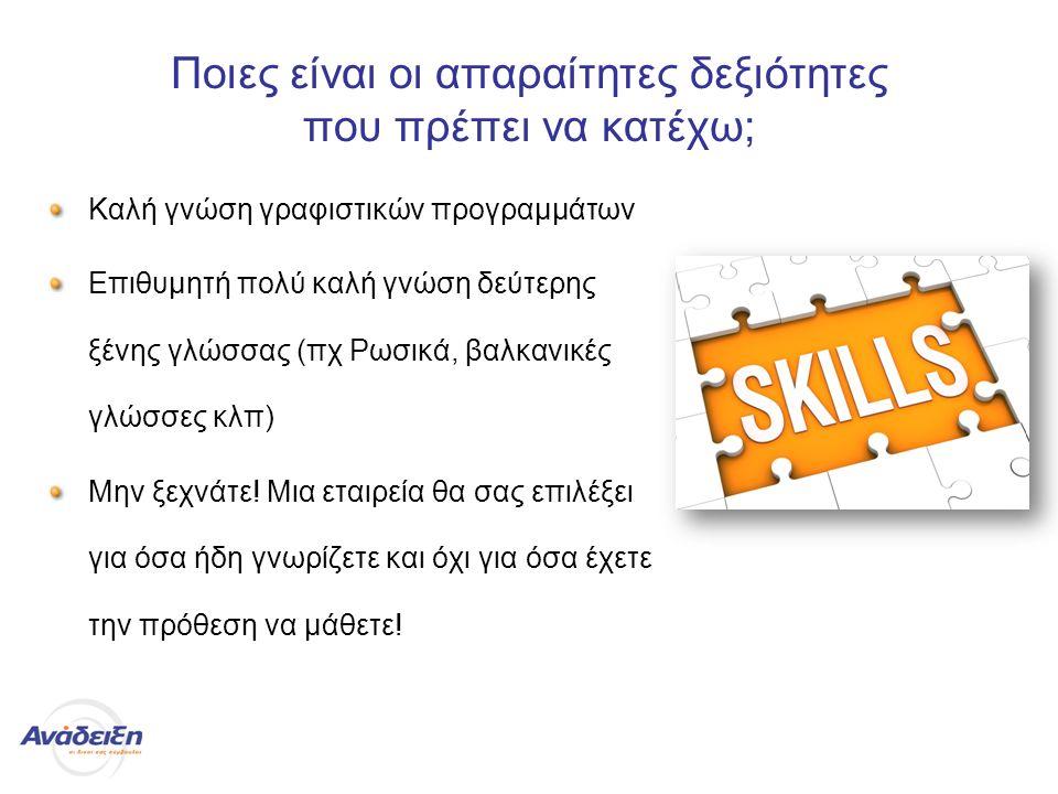 Ποιες είναι οι απαραίτητες δεξιότητες που πρέπει να κατέχω; Καλή γνώση γραφιστικών προγραμμάτων Επιθυμητή πολύ καλή γνώση δεύτερης ξένης γλώσσας (πχ Ρωσικά, βαλκανικές γλώσσες κλπ) Μην ξεχνάτε.