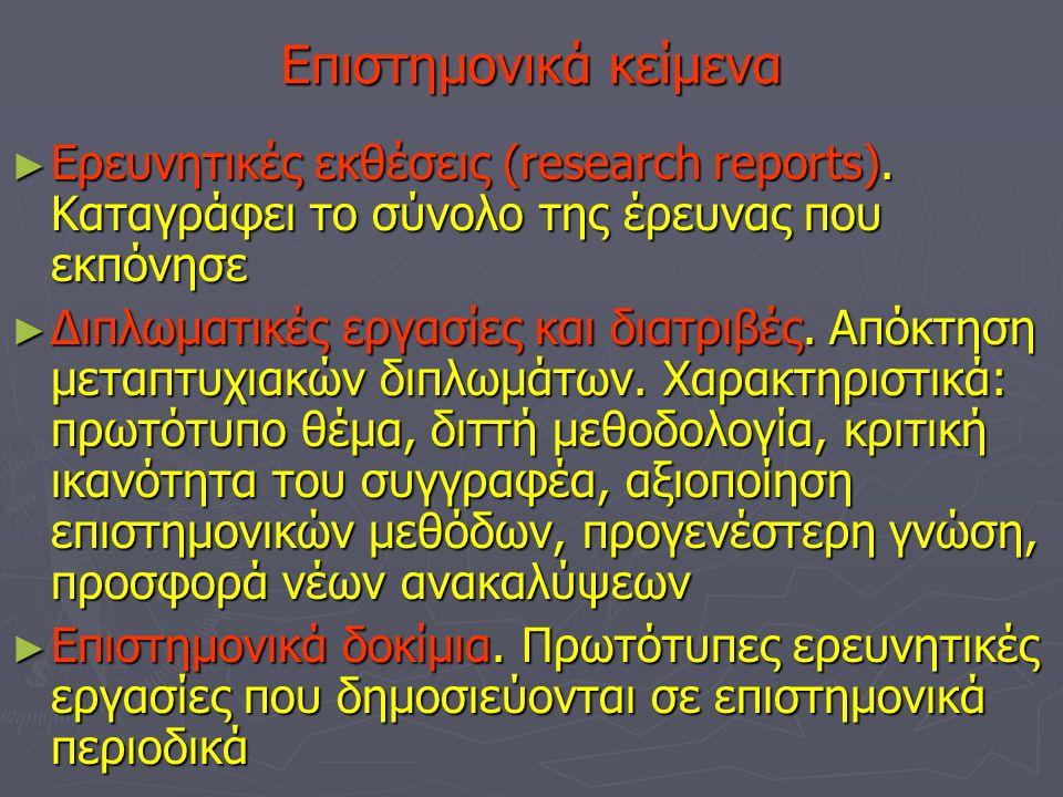 Επιστημονικά κείμενα ► Ερευνητικές εκθέσεις (research reports).