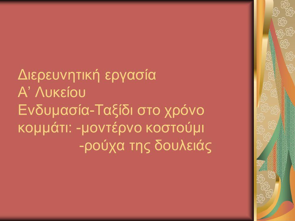 ΜΟΝΤΕΡΝΟ ΚΟΣΤΟΥΜΙ