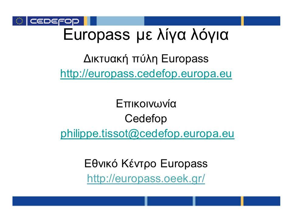 Europass με λίγα λόγια Δικτυακή πύλη Europass http://europass.cedefop.europa.eu Επικοινωνία Cedefop philippe.tissot@cedefop.europa.euphilippe.tissot@cedefop.europa.eu Εθνικό Κέντρο Europass http://europass.oeek.gr/