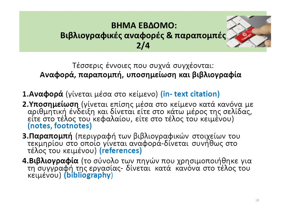 ΒΗΜΑ ΕΒΔΟΜΟ: Βιβλιογραφικές αναφορές & παραπομπές 2/4 18 Τέσσερις έννοιες που συχνά συγχέονται: Αναφορά, παραπομπή, υποσημείωση και βιβλιογραφία 1.Ανα