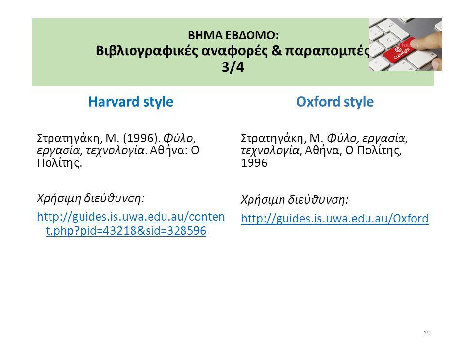 ΒΗΜΑ ΕΒΔΟΜΟ: Βιβλιογραφικές αναφορές & παραπομπές 3/4 Harvard style Στρατηγάκη, Μ. (1996). Φύλο, εργασία, τεχνολογία. Αθήνα: Ο Πολίτης. Χρήσιμη διεύθυ