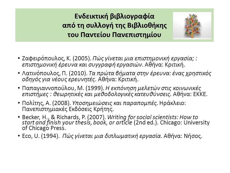 Ενδεικτική βιβλιογραφία από τη συλλογή της Βιβλιοθήκης του Παντείου Πανεπιστημίου Ζαφειρόπουλος, Κ. (2005). Πώς γίνεται μια επιστημονική εργασία; : επ