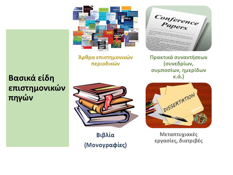 Βασικά είδη επιστημονικών πηγών Άρθρα επιστημονικών περιοδικών Πρακτικά συναντήσεων (συνεδρίων, συμποσίων, ημερίδων κ.ά.) Βιβλία (Μονογραφίες) Μεταπτυχιακές εργασίες, διατριβές