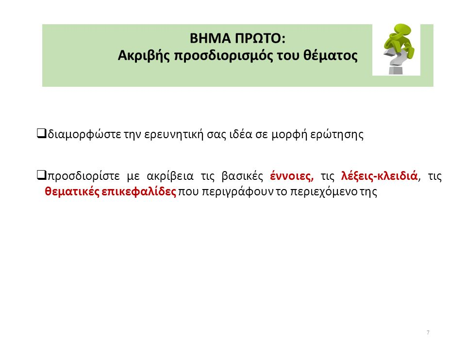 ΒΗΜΑ ΕΒΔΟΜΟ: Βιβλιογραφικές αναφορές & παραπομπές 2/4 18 Τέσσερις έννοιες που συχνά συγχέονται: Αναφορά, παραπομπή, υποσημείωση και βιβλιογραφία 1.Αναφορά (γίνεται μέσα στο κείμενο) (in- text citation) 2.Υποσημείωση (γίνεται επίσης μέσα στο κείμενο κατά κανόνα με αριθμητική ένδειξη και δίνεται είτε στο κάτω μέρος της σελίδας, είτε στο τέλος του κεφαλαίου, είτε στο τέλος του κειμένου) (notes, footnotes) 3.Παραπομπή (περιγραφή των βιβλιογραφικών στοιχείων του τεκμηρίου στο οποίο γίνεται αναφορά-δίνεται συνήθως στο τέλος του κειμένου) (references) 4.Βιβλιογραφία (το σύνολο των πηγών που χρησιμοποιήθηκε για τη συγγραφή της εργασίας- δίνεται κατά κανόνα στο τέλος του κειμένου) (bibliography)