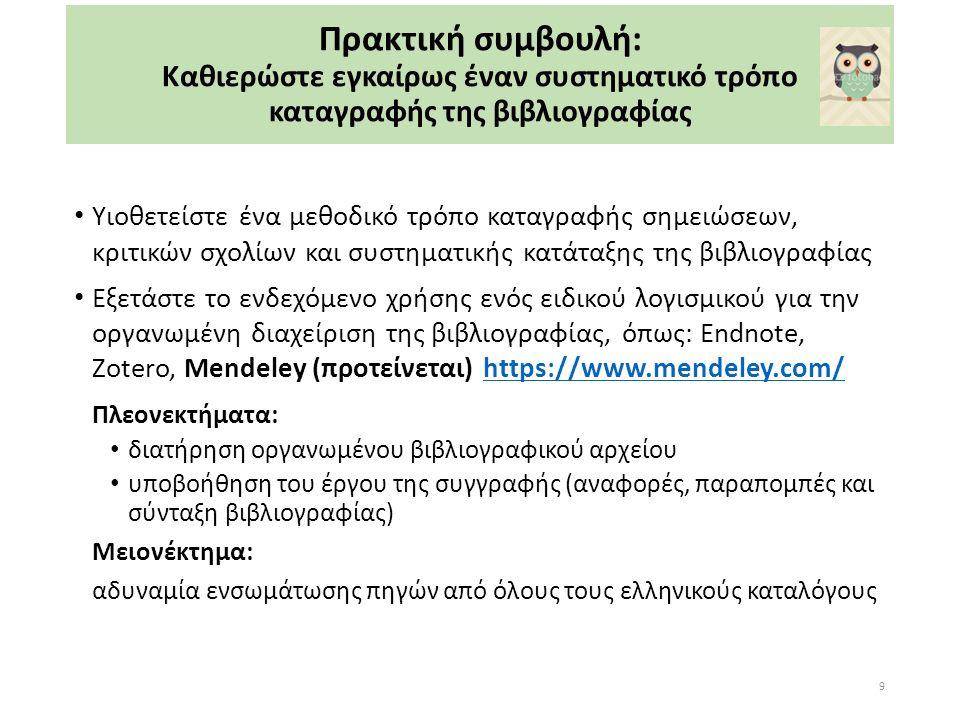 ΒΗΜΑ ΕΒΔΟΜΟ: Βιβλιογραφικές αναφορές & παραπομπές 4/4 Διαδικτυακά εργαλεία σύνταξης βιβλιογραφικών παραπομπών Ωρίων: πρόγραμμα πληροφοριακού γραμματισμού http://orion.lib.teithe.gr/index.php?page=additional-references BibMe: automatic bibliography maker http://www.bibme.org/ Για το Oxford style δεν υπάρχει ελεύθερα διαθέσιμο εργαλείο σύνταξης βιβλιογραφικών παραπομπών.