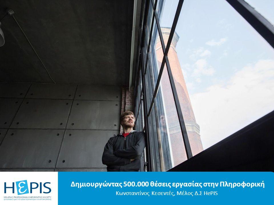 www.hepis.gr Δημιουργώντας 500.000 θέσεις εργασίας στην Πληροφορική Κωνσταντίνος Κεσεντές, Μέλος Δ.Σ HePIS