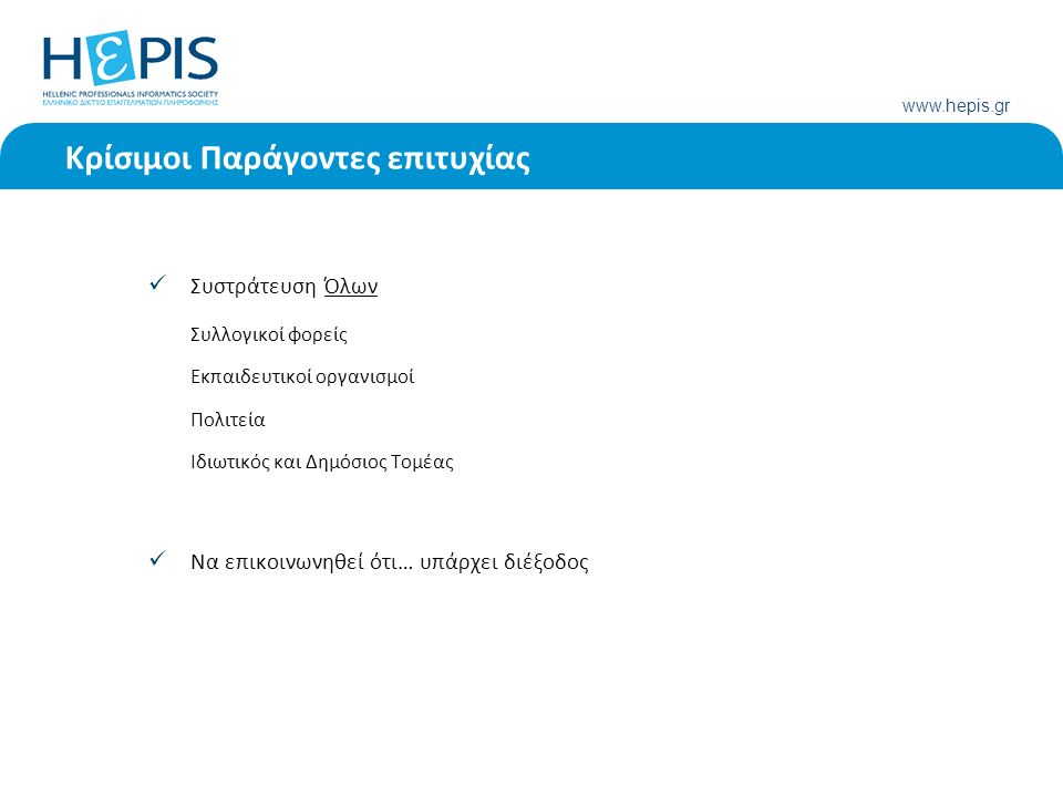 www.hepis.gr Κρίσιμοι Παράγοντες επιτυχίας Συστράτευση Όλων Συλλογικοί φορείς Εκπαιδευτικοί οργανισμοί Πολιτεία Ιδιωτικός και Δημόσιος Τομέας Να επικοινωνηθεί ότι… υπάρχει διέξοδος