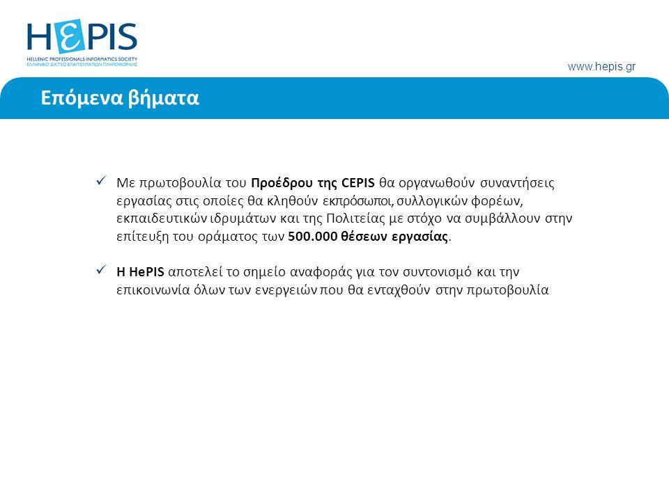www.hepis.gr Με πρωτοβουλία τoυ Προέδρου της CEPIS θα οργανωθούν συναντήσεις εργασίας στις οποίες θα κληθούν εκπρόσωποι, συλλογικών φορέων, εκπαιδευτικών ιδρυμάτων και της Πολιτείας με στόχο να συμβάλλουν στην επίτευξη του οράματος των 500.000 θέσεων εργασίας.