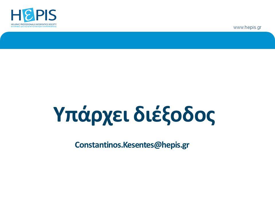 www.hepis.gr Yπάρχει διέξοδος Constantinos.Kesentes@hepis.gr