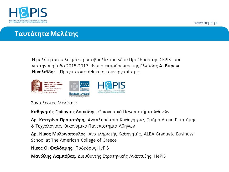 www.hepis.gr Tαυτότητα Mελέτης Η μελέτη αποτελεί μια πρωτοβουλία του νέου Προέδρου της CEPIS που για την περίοδο 2015-2017 είναι ο εκπρόσωπος της Ελλάδας Α.