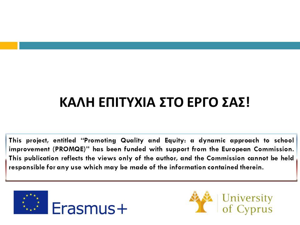 """ΚΑΛΗ ΕΠΙΤΥΧΙΑ ΣΤΟ ΕΡΓΟ ΣΑΣ ! This project, entitled """"Promoting Quality and Equity: a dynamic approach to school improvement (PROMQE)"""" has been funded"""