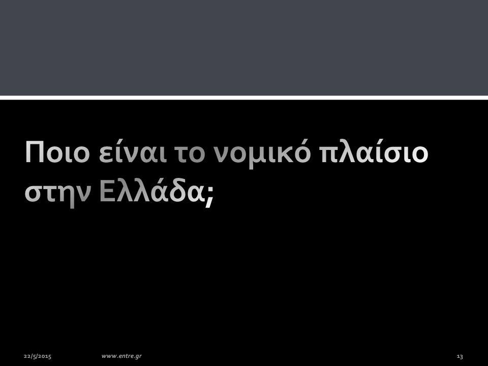 22/5/201513www.entre.gr