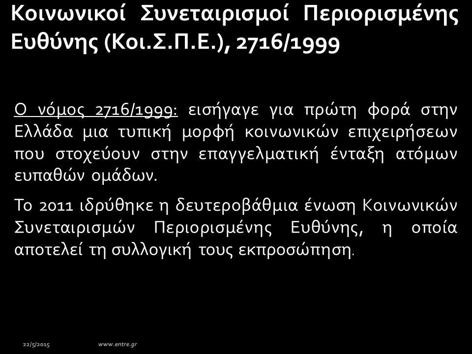 Κοινωνικοί Συνεταιρισμοί Περιορισμένης Ευθύνης (Κοι.Σ.Π.Ε.), 2716/1999 Ο νόμος 2716/1999: εισήγαγε για πρώτη φορά στην Ελλάδα μια τυπική μορφή κοινωνι