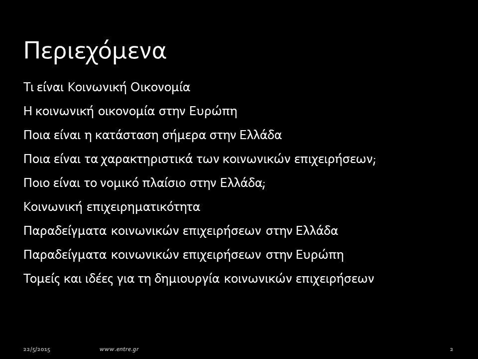 Τι είναι Κοινωνική Οικονομία H κοινωνική οικονομία στην Ευρώπη Ποια είναι η κατάσταση σήμερα στην Ελλάδα Ποια είναι τα χαρακτηριστικά των κοινωνικών ε