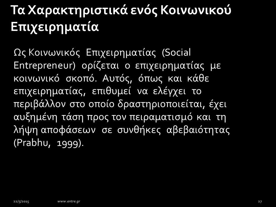 Ως Κοινωνικός Επιχειρηματίας (Social Entrepreneur) ορίζεται ο επιχειρηματίας με κοινωνικό σκοπό. Αυτός, όπως και κάθε επιχειρηματίας, επιθυμεί να ελέγ