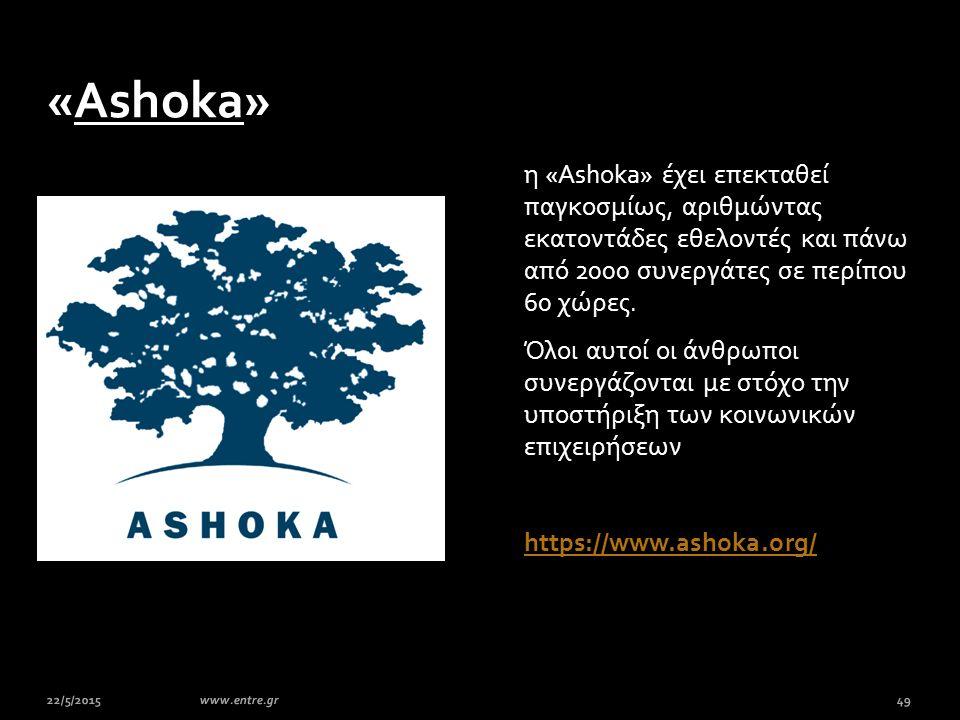 η «Ashoka» έχει επεκταθεί παγκοσμίως, αριθμώντας εκατοντάδες εθελοντές και πάνω από 2000 συνεργάτες σε περίπου 60 χώρες. Όλοι αυτοί οι άνθρωποι συνεργ