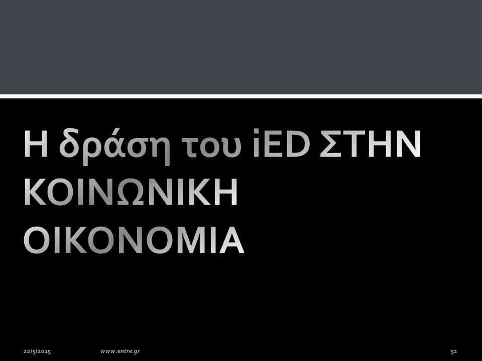 22/5/201552www.entre.gr