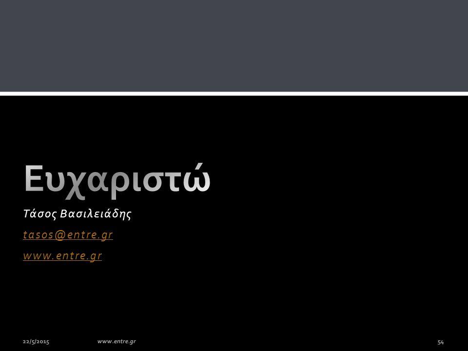 Τάσος Βασιλειάδης tasos@entre.gr www.entre.gr 22/5/201554www.entre.gr
