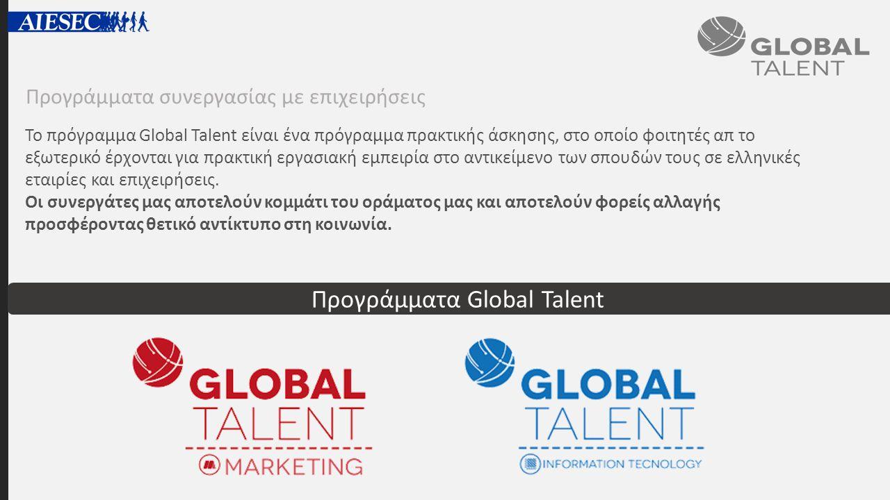 Το πρόγραμμα Global Talent είναι ένα πρόγραμμα πρακτικής άσκησης, στο οποίο φοιτητές απ το εξωτερικό έρχονται για πρακτική εργασιακή εμπειρία στο αντικείμενο των σπουδών τους σε ελληνικές εταιρίες και επιχειρήσεις.