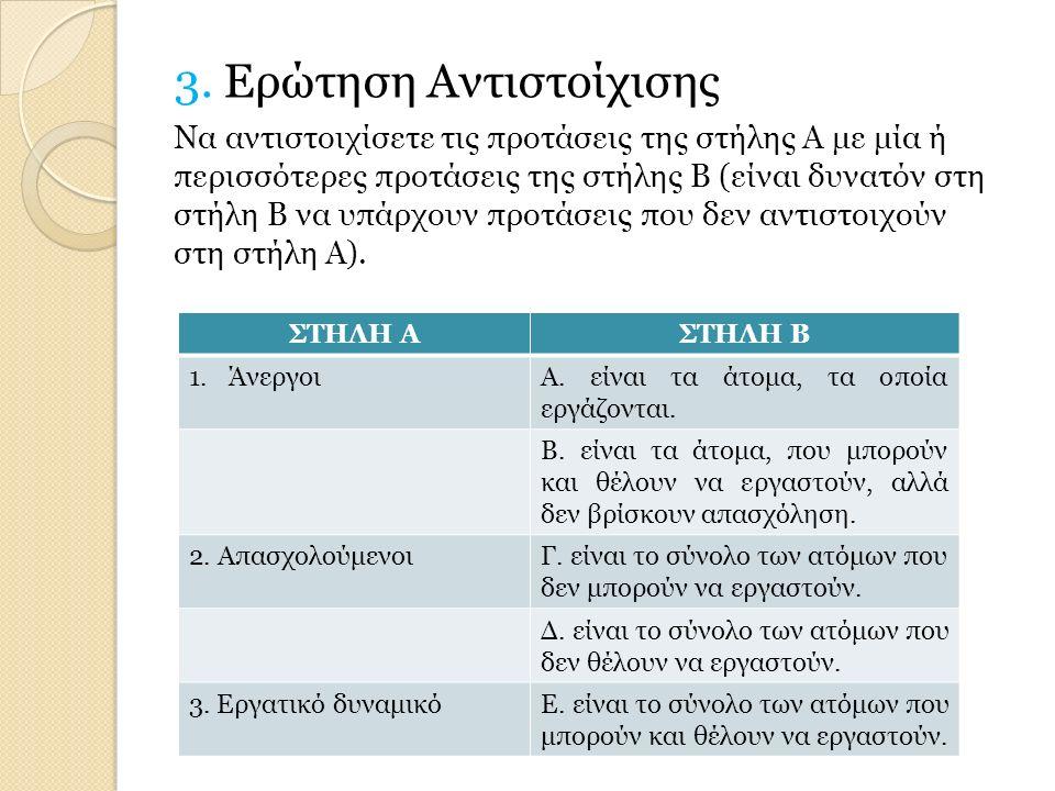 3. Ερώτηση Αντιστοίχισης Να αντιστοιχίσετε τις προτάσεις της στήλης Α με μία ή περισσότερες προτάσεις της στήλης Β (είναι δυνατόν στη στήλη Β να υπάρχ