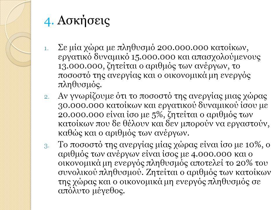 4. Ασκήσεις 1.