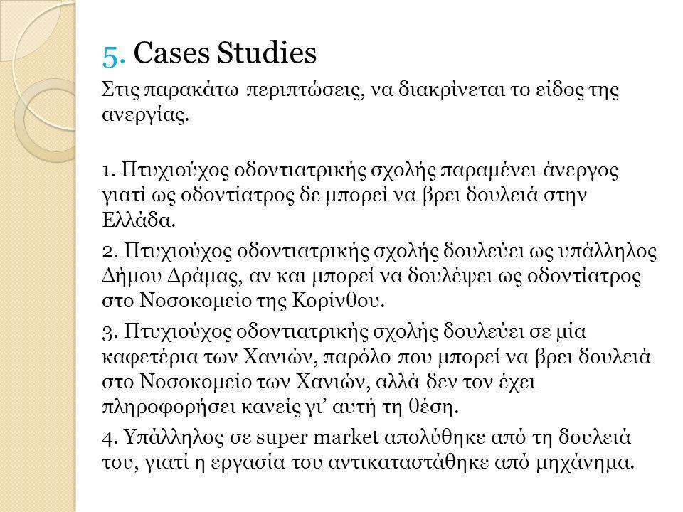 5. Cases Studies Στις παρακάτω περιπτώσεις, να διακρίνεται το είδος της ανεργίας.