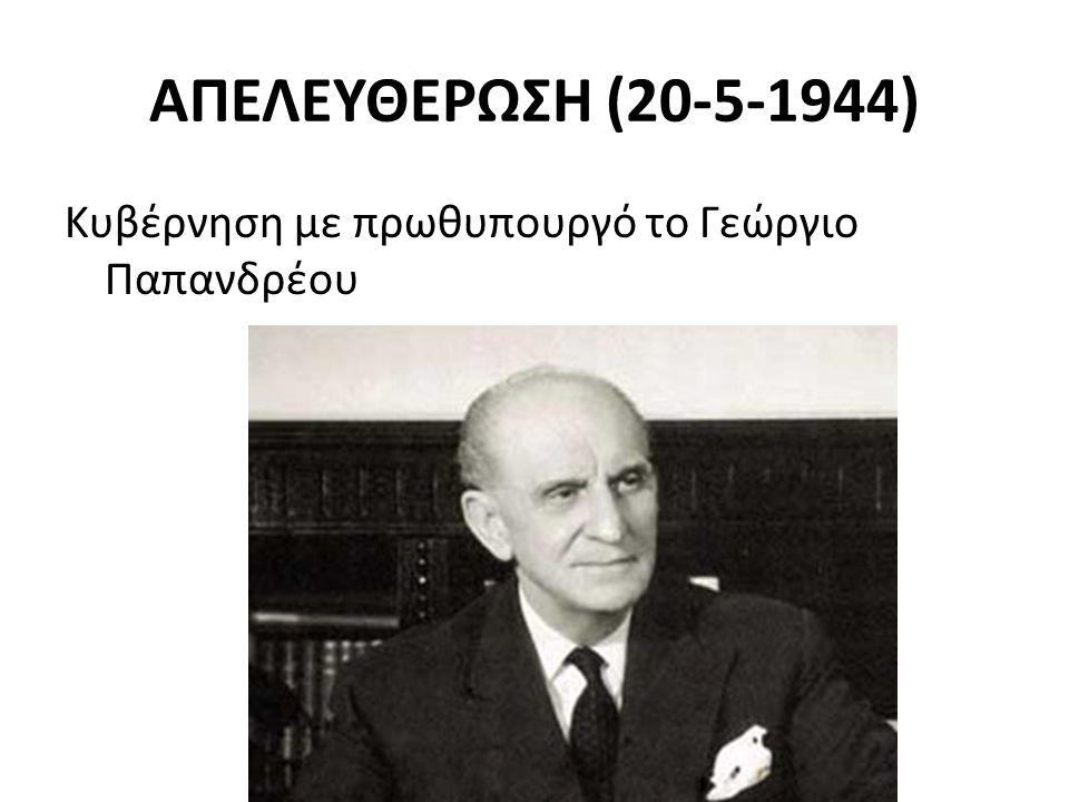 ΑΠΕΛΕΥΘΕΡΩΣΗ (20-5-1944) Κυβέρνηση με πρωθυπουργό το Γεώργιο Παπανδρέου