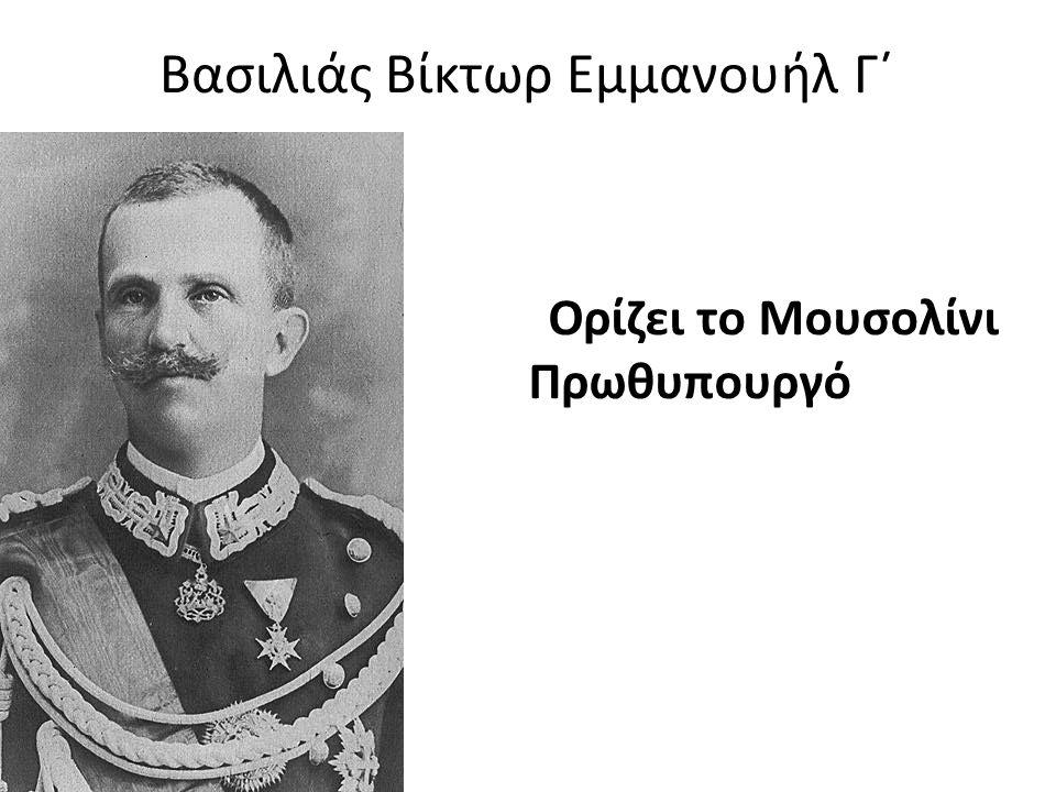 Βασιλιάς Βίκτωρ Εμμανουήλ Γ΄ Ορίζει το Μουσολίνι Πρωθυπουργό