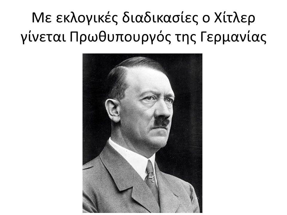 Με εκλογικές διαδικασίες ο Χίτλερ γίνεται Πρωθυπουργός της Γερμανίας