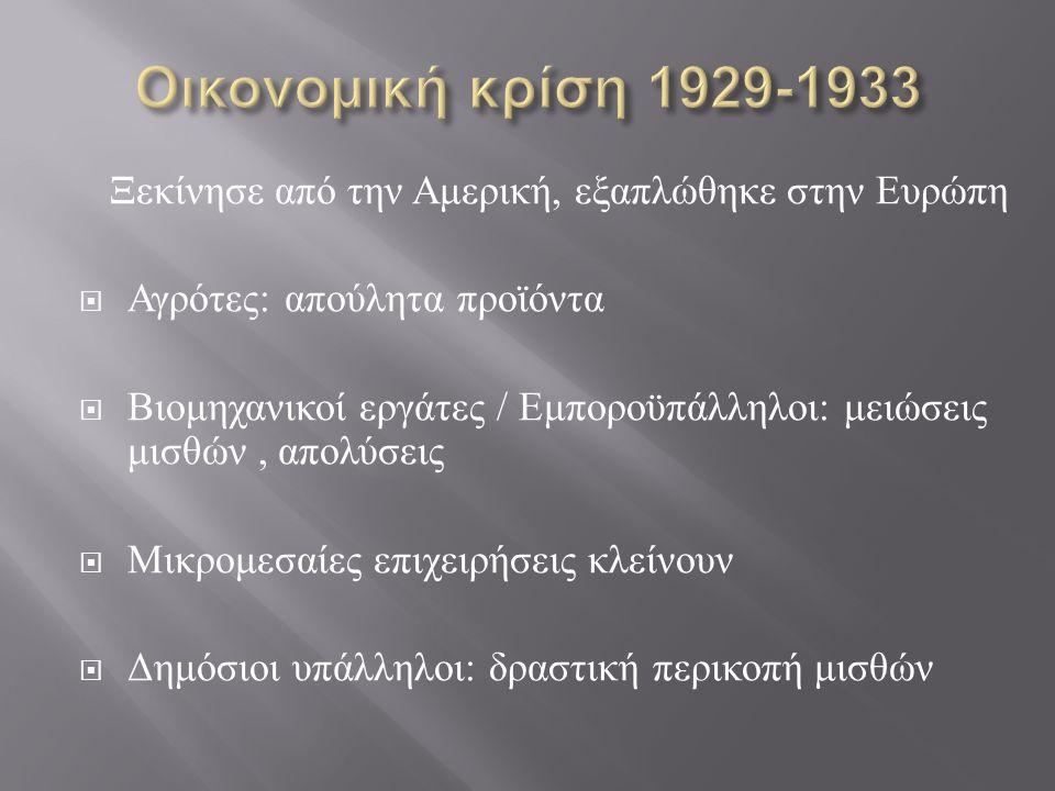 4-8-1936: Κήρυξη δικτατορίας από το Μεταξά, επικαλούμενος «κομμουνιστικό κίνδυνο»