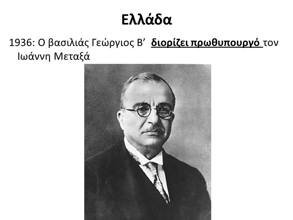 Ελλάδα 1936: Ο βασιλιάς Γεώργιος Β' διορίζει πρωθυπουργό τον Ιωάννη Μεταξά