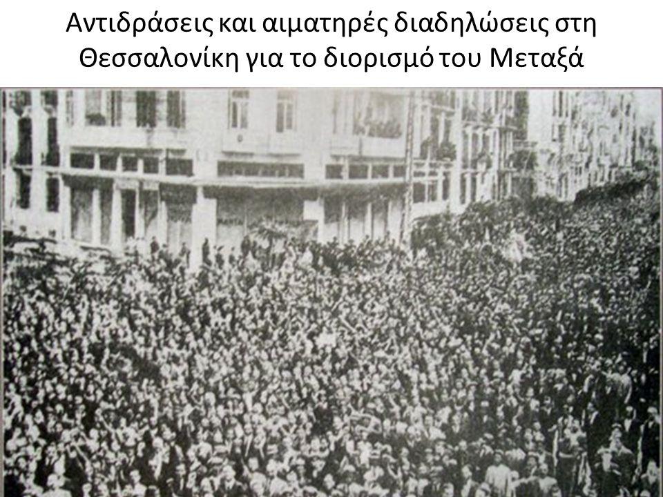 Αντιδράσεις και αιματηρές διαδηλώσεις στη Θεσσαλονίκη για το διορισμό του Μεταξά