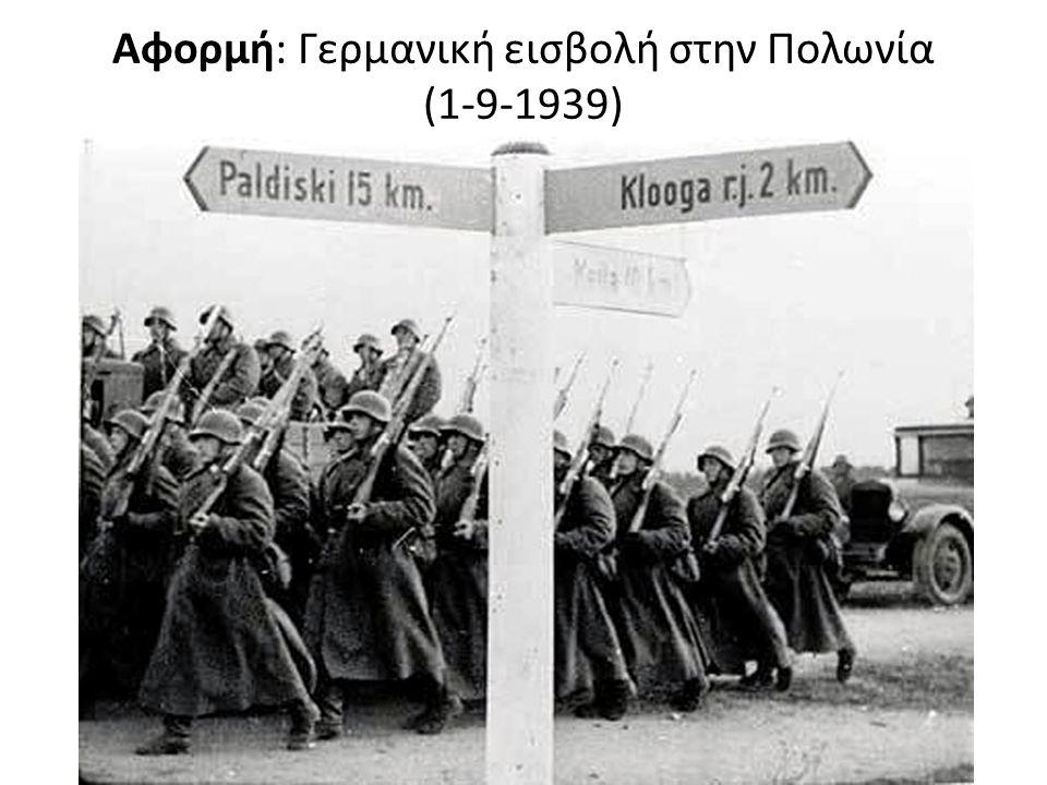 Αφορμή: Γερμανική εισβολή στην Πολωνία (1-9-1939)