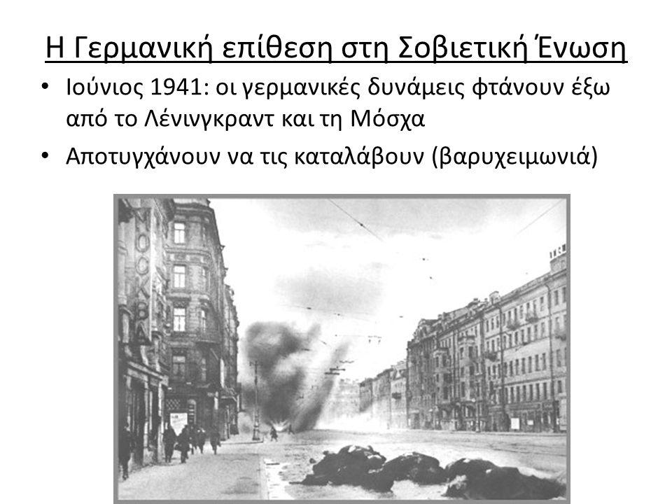 Η Γερμανική επίθεση στη Σοβιετική Ένωση Ιούνιος 1941: οι γερμανικές δυνάμεις φτάνουν έξω από το Λένινγκραντ και τη Μόσχα Αποτυγχάνουν να τις καταλάβουν (βαρυχειμωνιά)