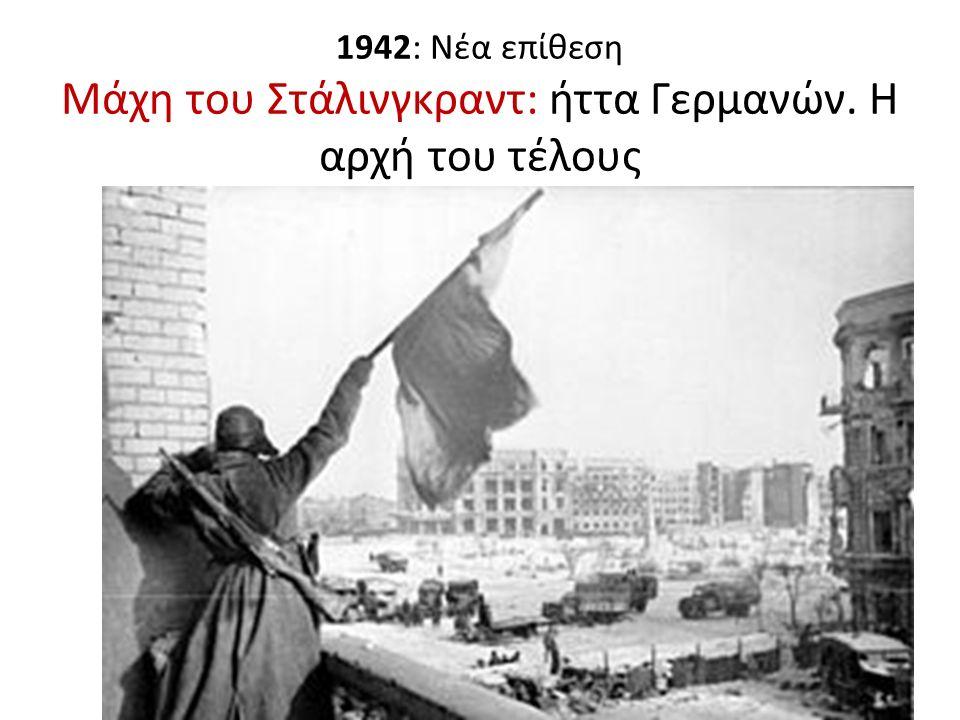 1942: Νέα επίθεση Μάχη του Στάλινγκραντ: ήττα Γερμανών. Η αρχή του τέλους