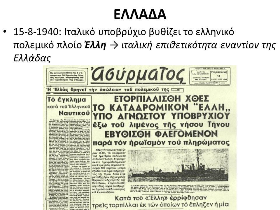 ΕΛΛΑΔΑ 15-8-1940: Ιταλικό υποβρύχιο βυθίζει το ελληνικό πολεμικό πλοίο Έλλη → ιταλική επιθετικότητα εναντίον της Ελλάδας