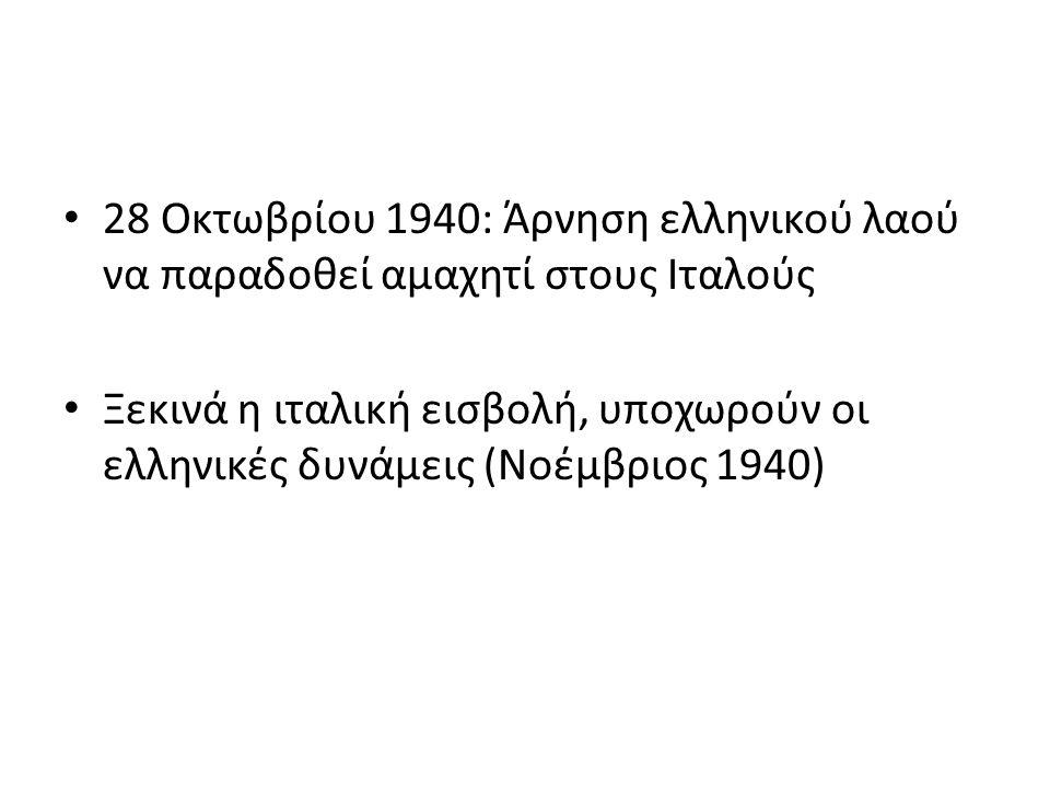 28 Οκτωβρίου 1940: Άρνηση ελληνικού λαού να παραδοθεί αμαχητί στους Ιταλούς Ξεκινά η ιταλική εισβολή, υποχωρούν οι ελληνικές δυνάμεις (Νοέμβριος 1940)