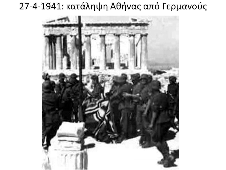 27-4-1941: κατάληψη Αθήνας από Γερμανούς