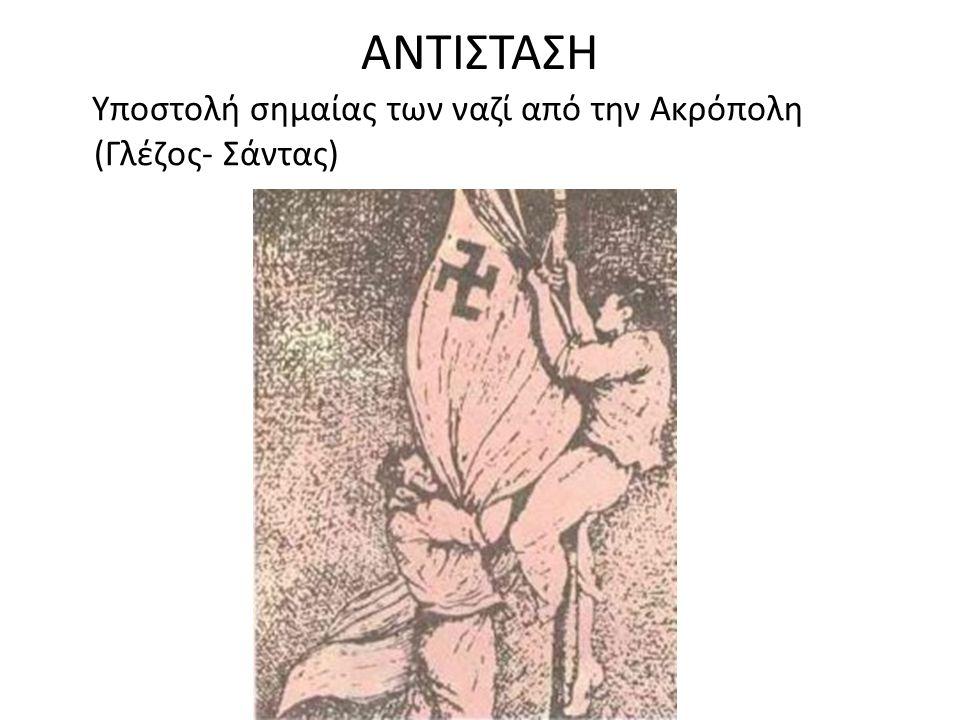 ΑΝΤΙΣΤΑΣΗ Υποστολή σημαίας των ναζί από την Ακρόπολη (Γλέζος- Σάντας)