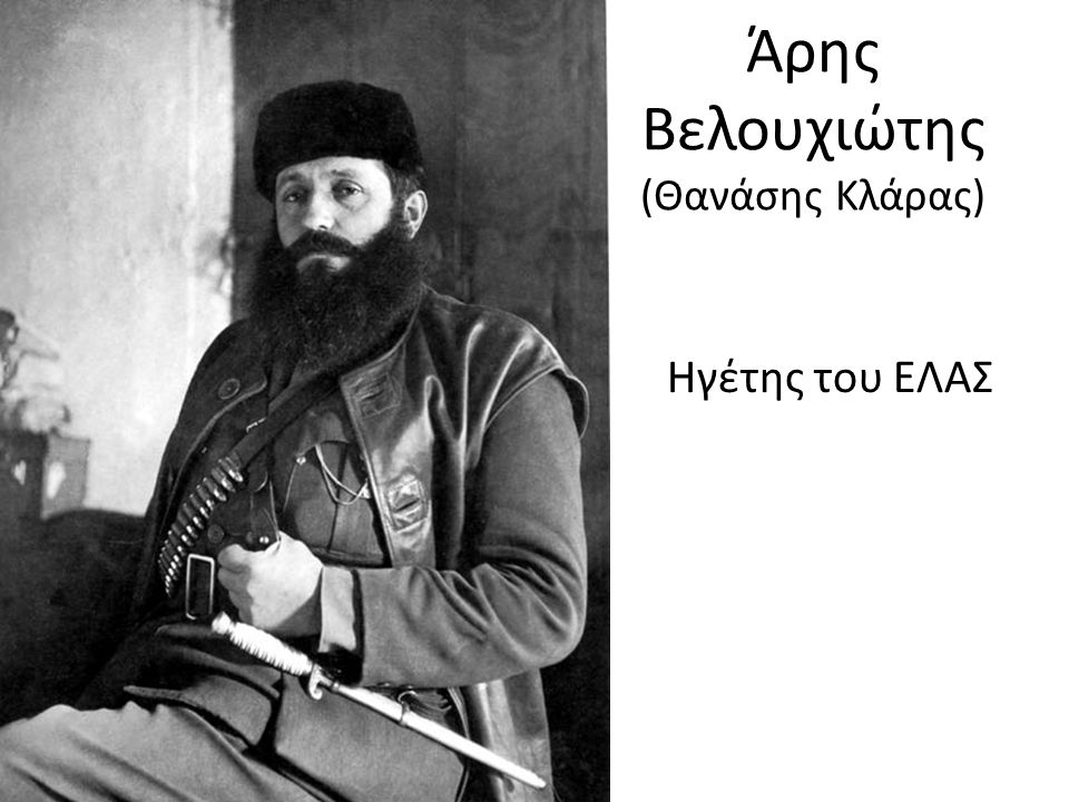 Άρης Βελουχιώτης (Θανάσης Κλάρας) Ηγέτης του ΕΛΑΣ